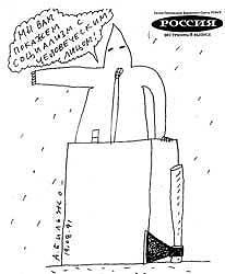 азетные карикатуры 90-х
