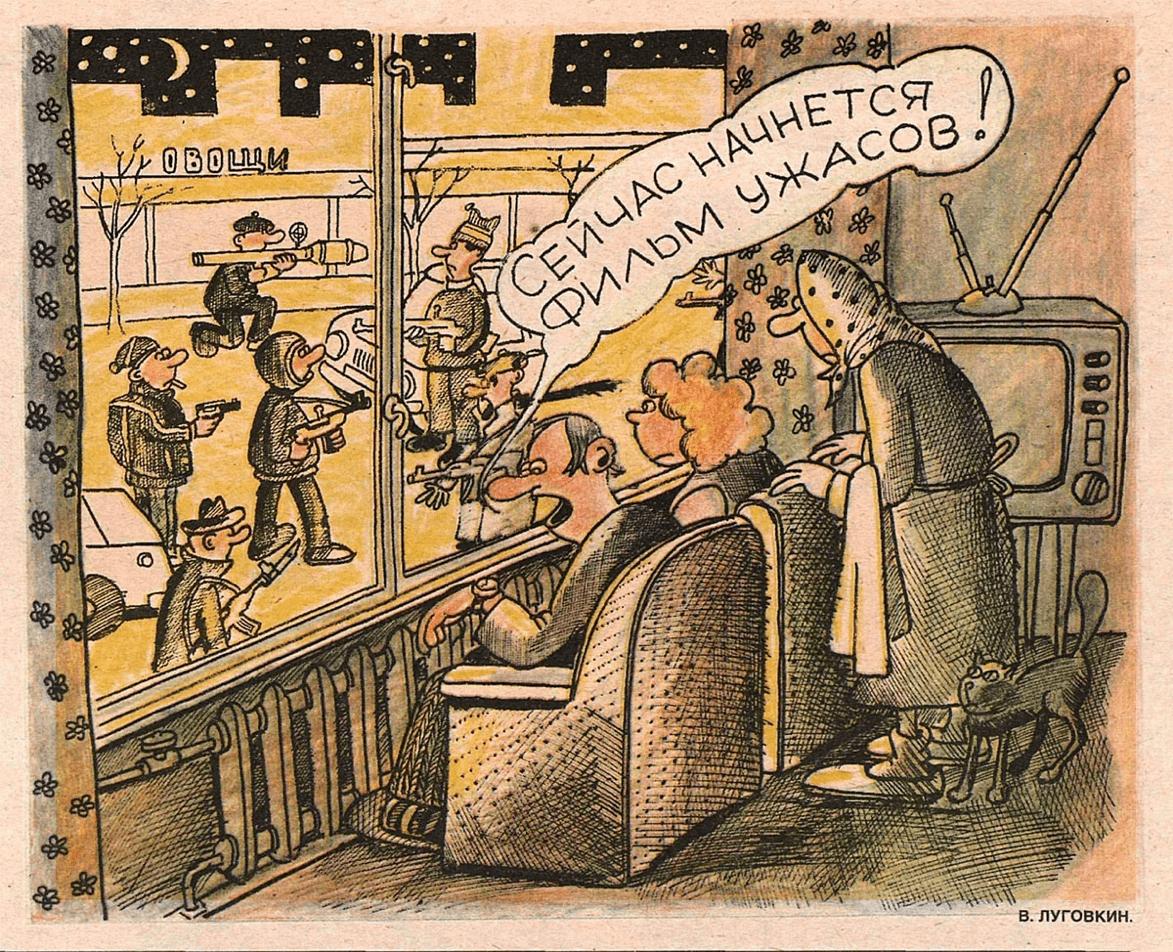 Карикатура из журнала «Крокодил», год выпуска – 1991