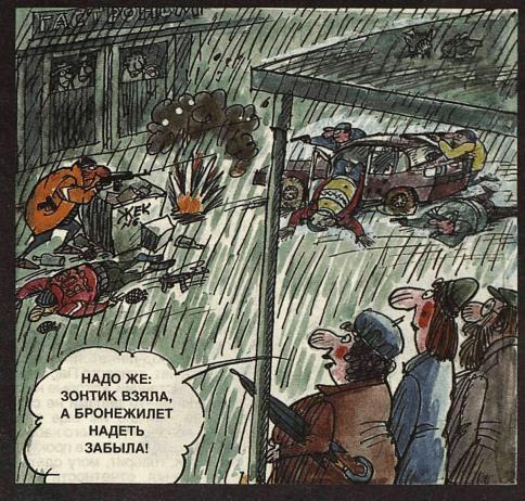 Рисунок из журнала «Крокодил», год выпуска – 1995