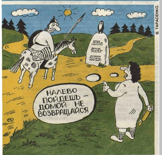 Карикатура из журнала «Крокодил», год выпуска – 1999