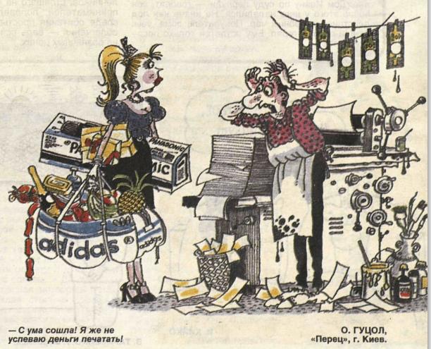 Карикатура, напечатанная в журнале «Крокодил», 1999 год